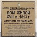 Музей Краеведения табличка.jpg