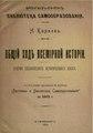 Общий ход всемирной истори очерк главнейших исторических эпох 1903.pdf
