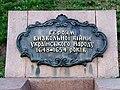 Пам'ятник «Героям Визвольної війни Українського народу 1648–1654 рр Вид 46.JPG