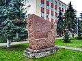 Памятный знак на месте дома, в котором находился краснослободский рабочий клуб и тверской комитет РСДРП (2).jpg
