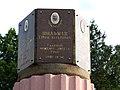Пам'ятник загиблим шахтарям, Суха Балка 06.JPG