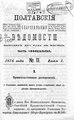 Полтавские епархиальные ведомости 1876 № 11 Отдел официальный. (1 июня 1876 г.).pdf