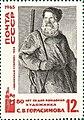 Почтовая марка СССР № 3227. 1965. Русское изобразительное искусство.jpg