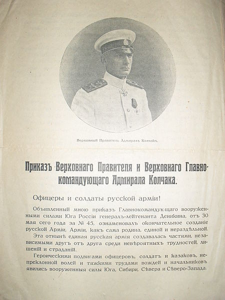 Archivo: ПриказъКолчака1.JPG
