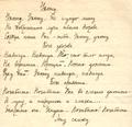 Рукопись стихотворения Петра Евдошенко.png