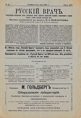 Русский врач. 1915. №18. — Тит. лист.jpg