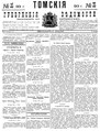 Томские губернские ведомости, 1901 № 26 (1901-07-05).pdf