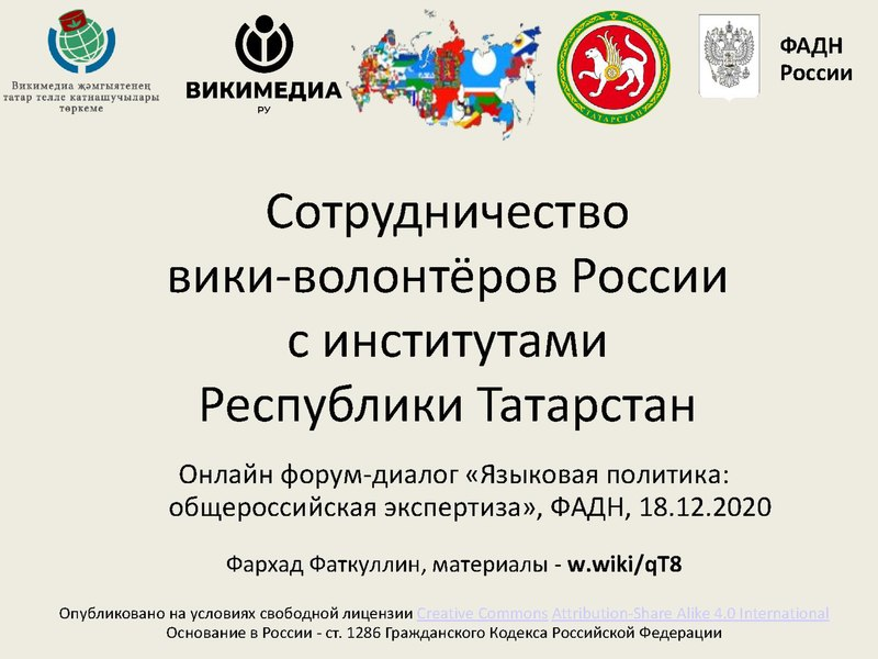 File:ФАДН-Татарстан-ТатВикипедия.pdf
