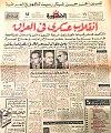 جريدة الجمهورية المصرية.jpg