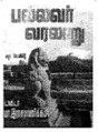 பல்லவர் வரலாறு.pdf