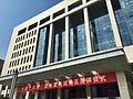 天津自贸区管委会驻地.jpg