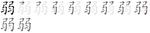 http://upload.wikimedia.org/wikipedia/commons/thumb/b/b3/%E5%BC%B1-bw.png/150px-%E5%BC%B1-bw.png