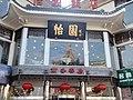 怡园饭店 - panoramio.jpg