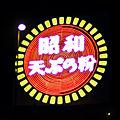 昭和天ぷら粉 (3611041870).jpg
