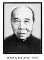 秉志先生遺象.png