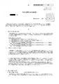 行政文書開示決定通知書(令和2年元文第246号).pdf