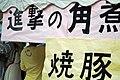 進撃の角煮 焼豚 2014 (15531851864).jpg