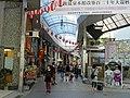 道後商店街 Dogo Shopping District - panoramio.jpg