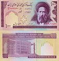 100 Rials Iranian Bank Note.jpeg