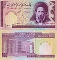 100 Rials Iranian Bank Note.jpeg