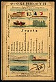 1856. Card from set of geographical cards of the Russian Empire 133.jpg