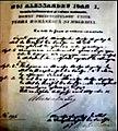 1862 - Legea presei.jpg