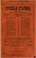 1879, Russkaya starina, Vol 24. №1-4.pdf