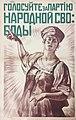 1917. Голосуйте за партiю Народной свободы.jpg