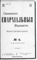 1917. Смоленские епархиальные ведомости. № 04.pdf