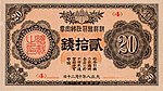 20 Sen - Bank of Chosen (1919) 01.jpg