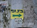 2823- Sign to Chabad house Rishikesh (57704032).jpg