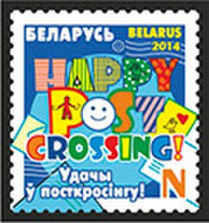 Postcrossing - Belarusian postcrossing-themed stamp