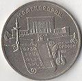 5 рублей 1990 Матенадаран в Єревані.jpg