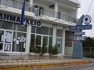 Messatida - City Hall.