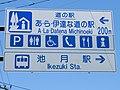 A La Datena Michinoeki Information sign 2.jpg