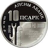 Abjasia 10 apsar Ag 2008 Ardzinba a.jpg