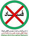 Afghan Anti-Corruption Network.jpg