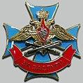 Air force badge of merit.jpg