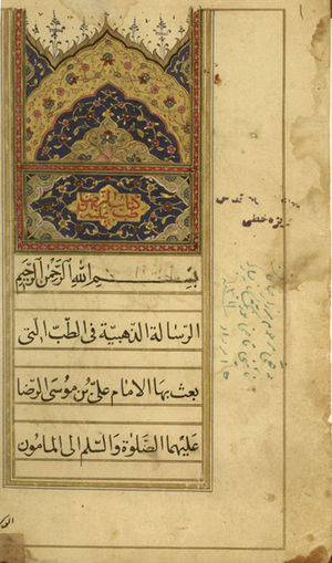"Al-Risalah al-Dhahabiah - A manuscript of ""Al-Risalah al-Dhahabiah"". The text says:""Golden dissertation in medicine which is sent by Imam Ali ibn Musa al-Ridha, peace be upon him, to al-Ma'mun."