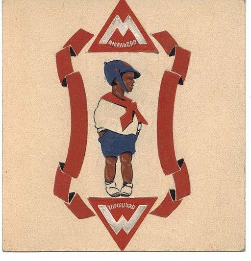 Alexander Zelensky. An emblem – The Pioneer