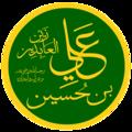 Ali Ibn Hussain, Zain al-Abidin علي ابن حسين زين العابدين.png
