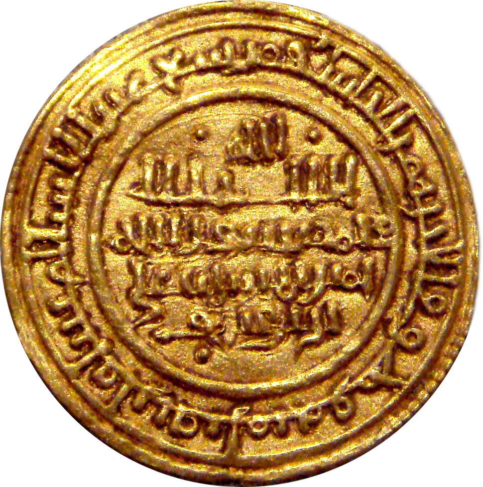 Almoravid gold dinar coin from Seville, Spain, 1116 British Museum