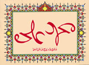 Ambigram depicting Muhammad and Ali written in a single word. The 180 degree inverted form shows both words.