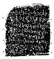 Andhau stone inscription of the time of Rudradaman Saka Year 52.jpg