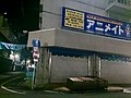 Animate Sendai shop(old).jpg