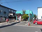 Araya-ekimae Post Office.jpg