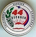 Badge Бесовец.jpg