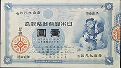 Bank of Japan silver convertible one yen banknote 1885.jpg