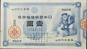 1 yen note - Image: Bank of Japan silver convertible one yen banknote 1885