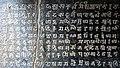 Barabar Caves Gopika Cave Inscription of Anantavarman 5th- or 6th-century CE Sanskrit in Gupta script.jpg